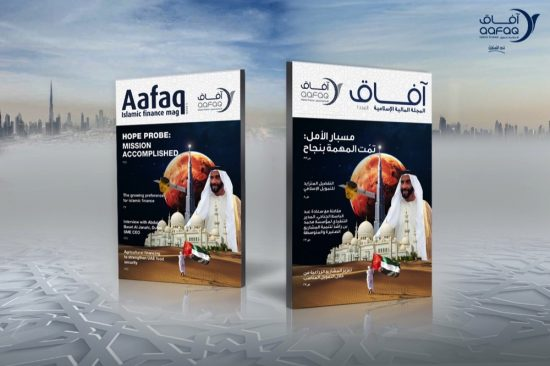 Aafaq Islamic Finance publishes the specialized quarterly