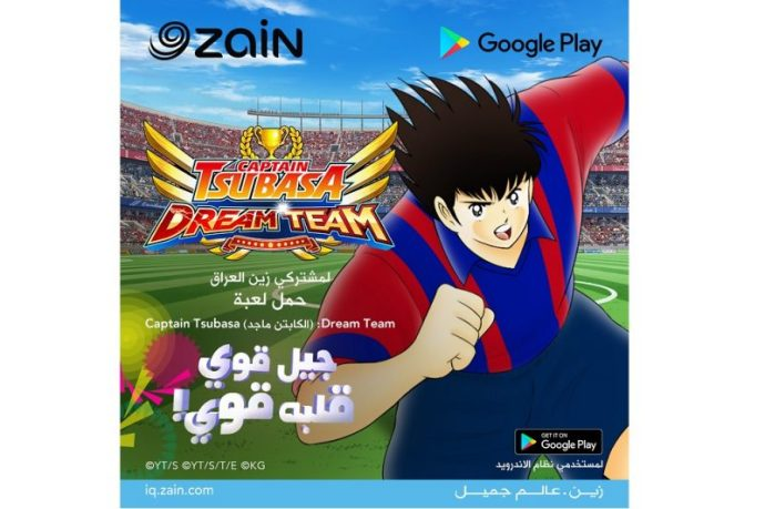"""Captain Tsubasa: Dream Team"" Celebrates Release in Iraq with Mobile Carrier Zain Iraq and Special Campaign"