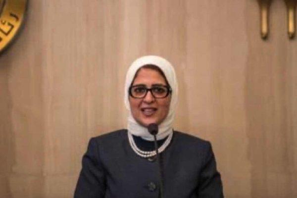 """وزيرة الصحة المصرية- استمرار العمل بمبادرة الرئيس للقضاء على """"قوائم الانتظار"""" مع اتخاذ كافة الإجراءات الوقائية والاحترازية"""