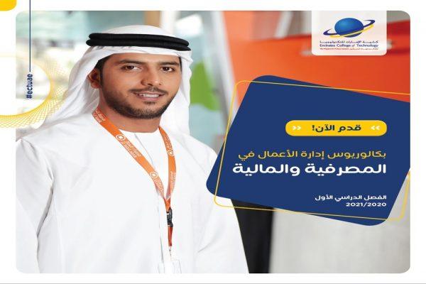 كلية الإمارات للتكنولوجيا تعلن عن فتح  باب التسجيل في الفصل الدراسي الأول