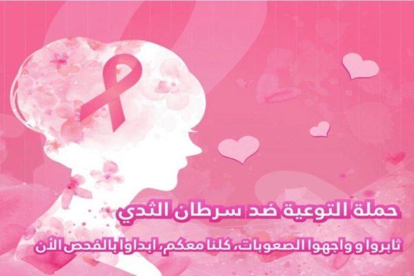 تيك توك تنشر محتوى تثقيفي للتوعية بسرطان الثدي خلال شهر أكتوبر
