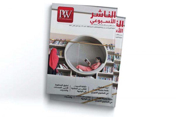 """""""الناشر الأسبوعي"""" تحتفي بافتتاح """"بيت الحكمة"""""""