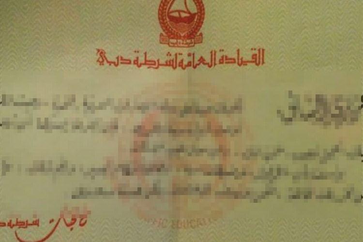 Dubai Police rumour letter