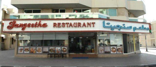 Sangeetha Restaurant Dubai