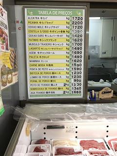 エンポーリオブラジル 肉価格表