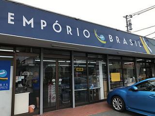エンポーリオブラジル