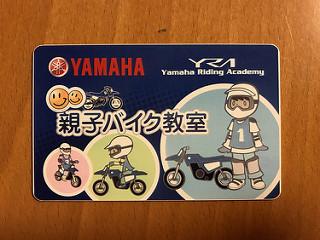 ヤマハ親子バイク教室 修了証カード