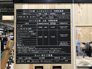 CAINZ工房 レンタルスペース 利用料金表