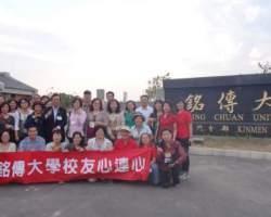 Trung tâm Hoa Ngữ đại học Minh Truyền