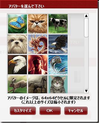DORA麻雀アバター選択画面