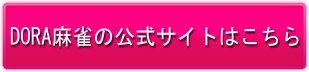 DORA麻雀の公式サイトはこちら