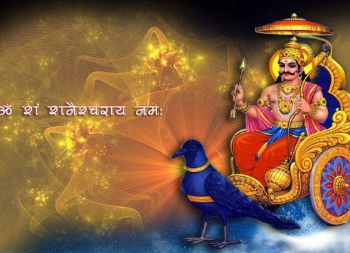 भगवान श्री शनि देव, Lord Shani Dev - DuniyaSamachar