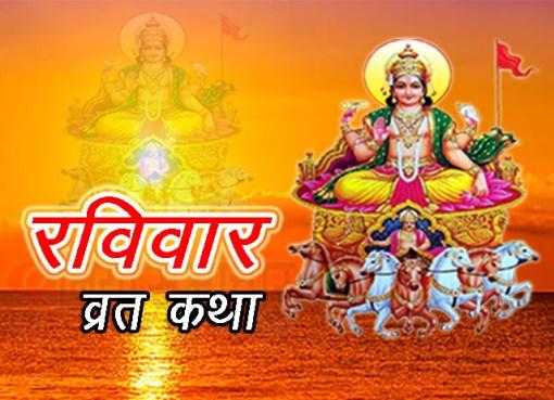 Ravivar Vrat Katha - DuniyaSamachar