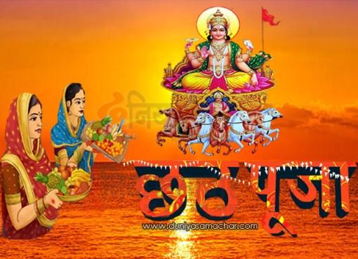 Chhath Puja - DuniyaSamachar