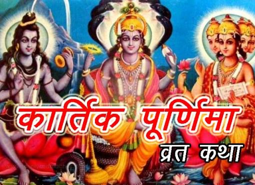 Kartik Poornima Vrat Katha - DuniyaSamachar