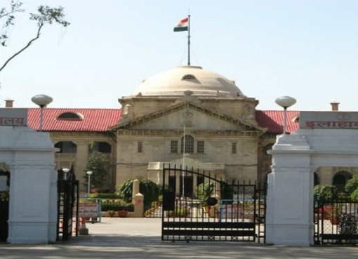 Allahabad High Court - DuniyaSamachar