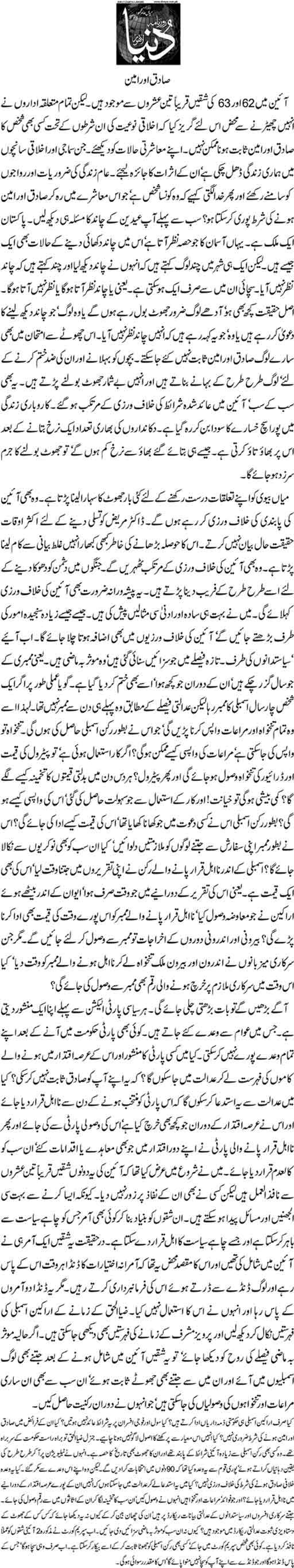 Sadiq aur Ameen-Nazeer Naji