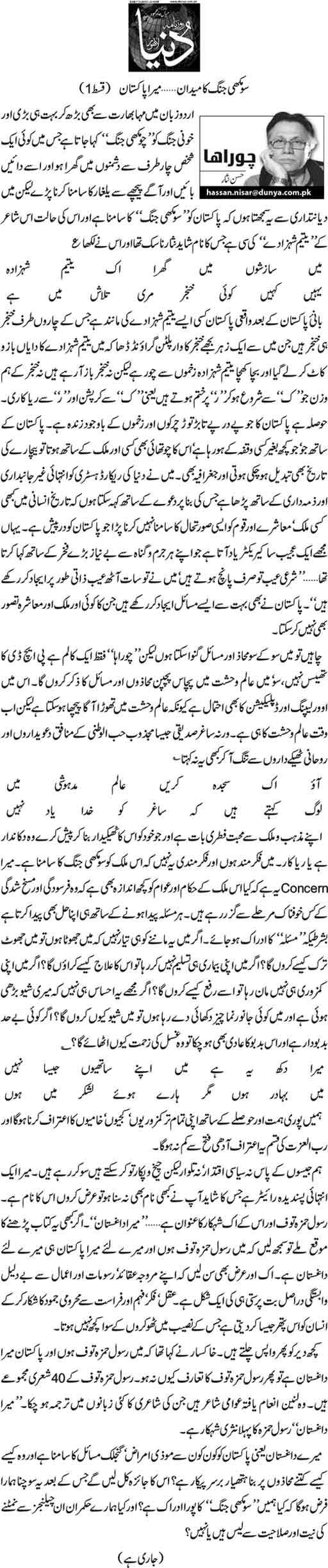 Sao makhi jang ka maidan...mera Pakistan-Hassan Nisar