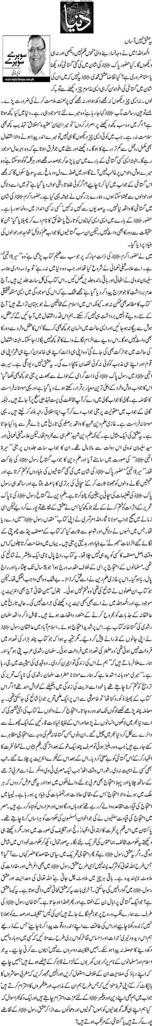 Yeh ishq nahi aasan - Nazeer Naji