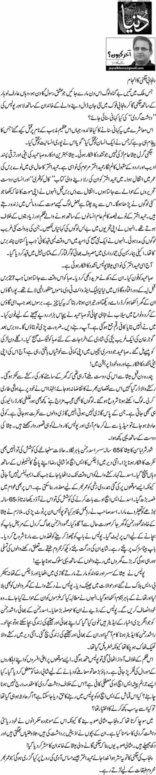 Punjabi jugni ka anjaam - Rauf klasra