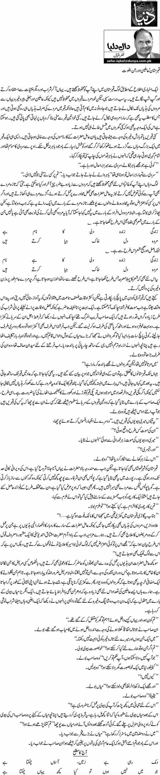 Qabristan,aamileen aur jin bhoot - Zafar Iqbal