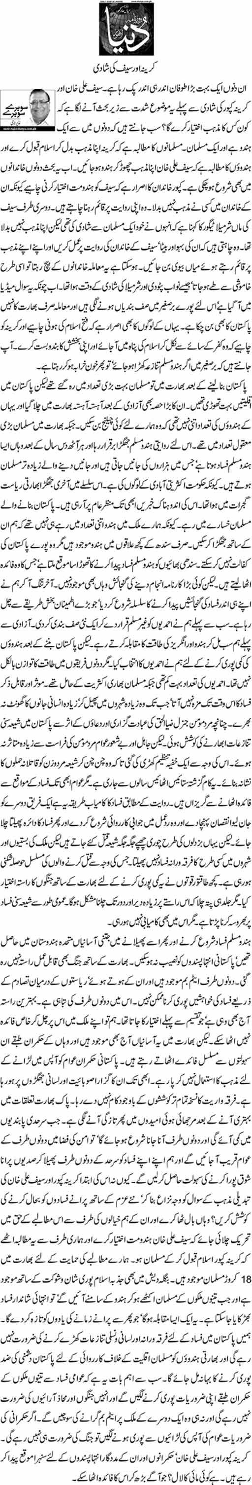 Kareena aur Saif ki shadi - Nazeer Naji