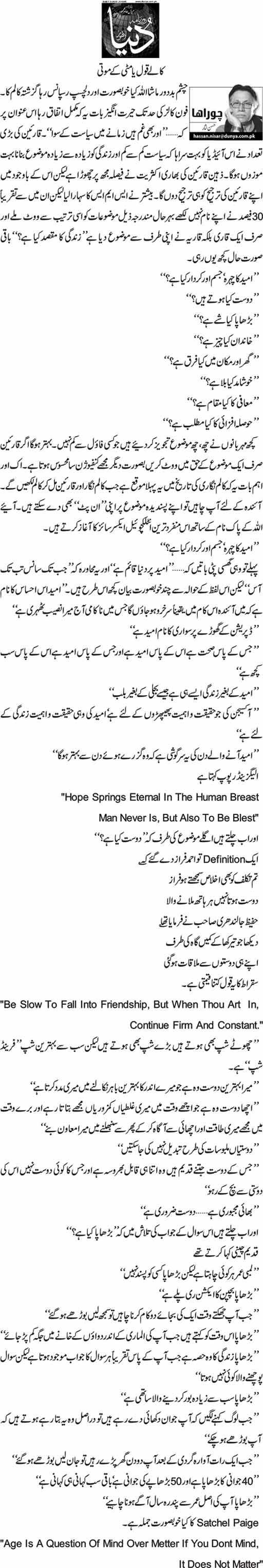 Kalay Qaul ya matti k moti - Hassan Nisar
