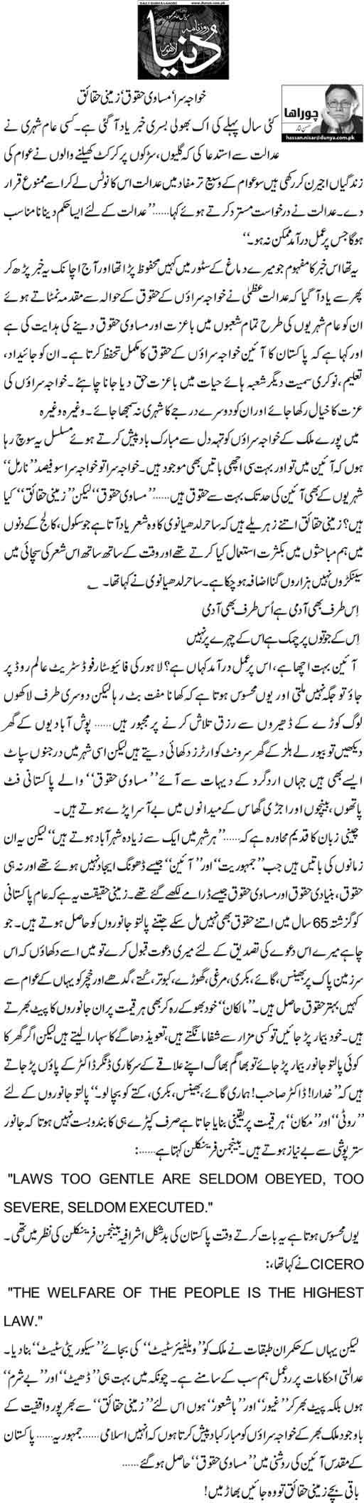 Khaja Sira, masawi huqooq, zameeni haqaiq - Hasaan Nisar