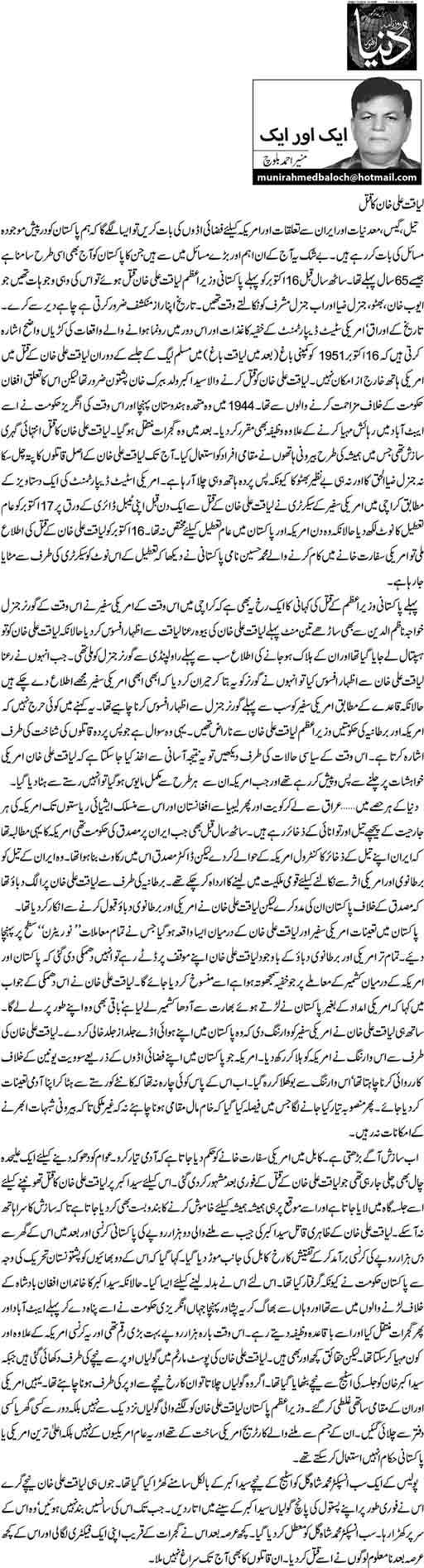 Liaqat Ali Khan ka qatal - Munir Ahmed baloch