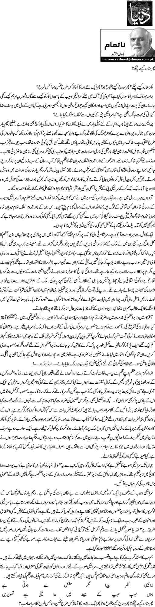 Phir sitara kaisay chamkay - Haroon-ur-Rasheed