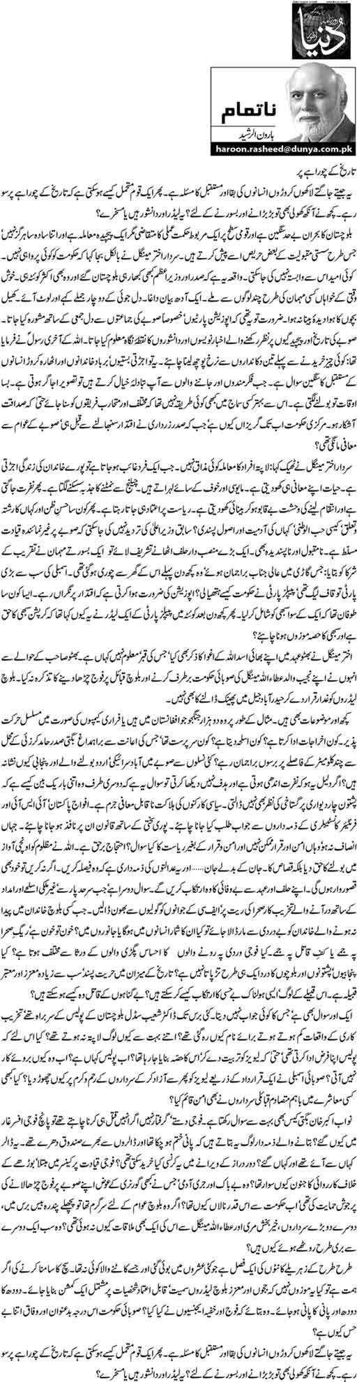 Tareekh k chaurahay par - Haroon-ur-Rasheed