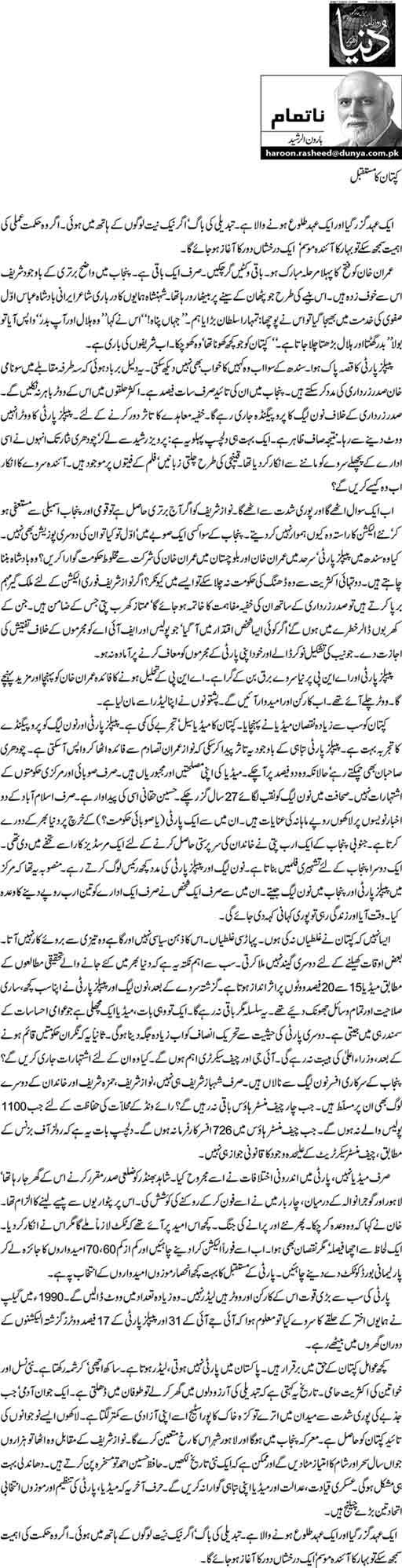 Captain ka mustaqbil - Haroon-ur-Rasheed