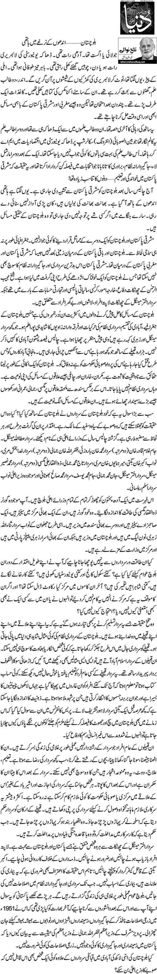 Balochistan...andhoon k narghay main hathi - M. Izhar ul Haq