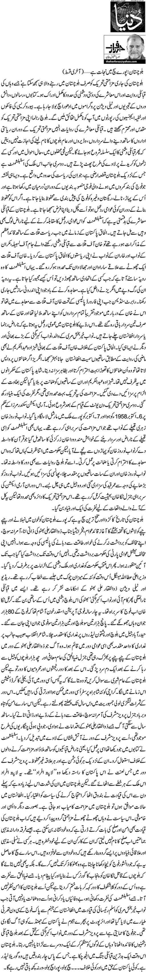 Balochistan:Pooray such main nijaat hai - Orya Maqbool Jan