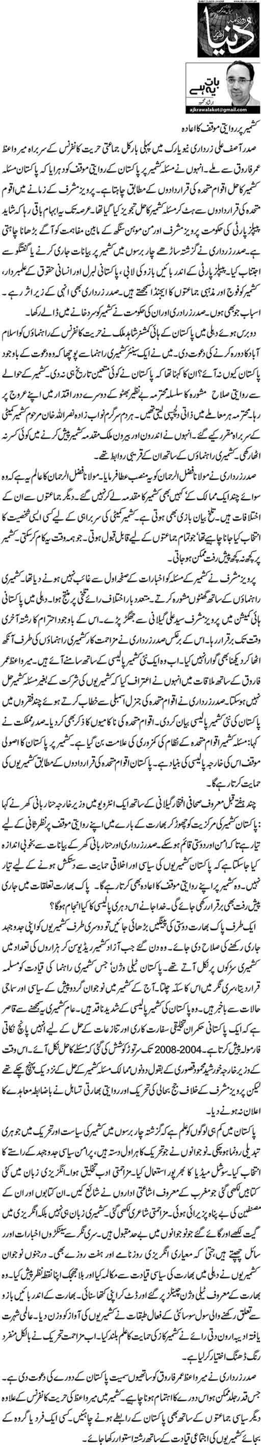 Kashmir par riwayti muaqqaf ka aiada - Irshad Mehmood
