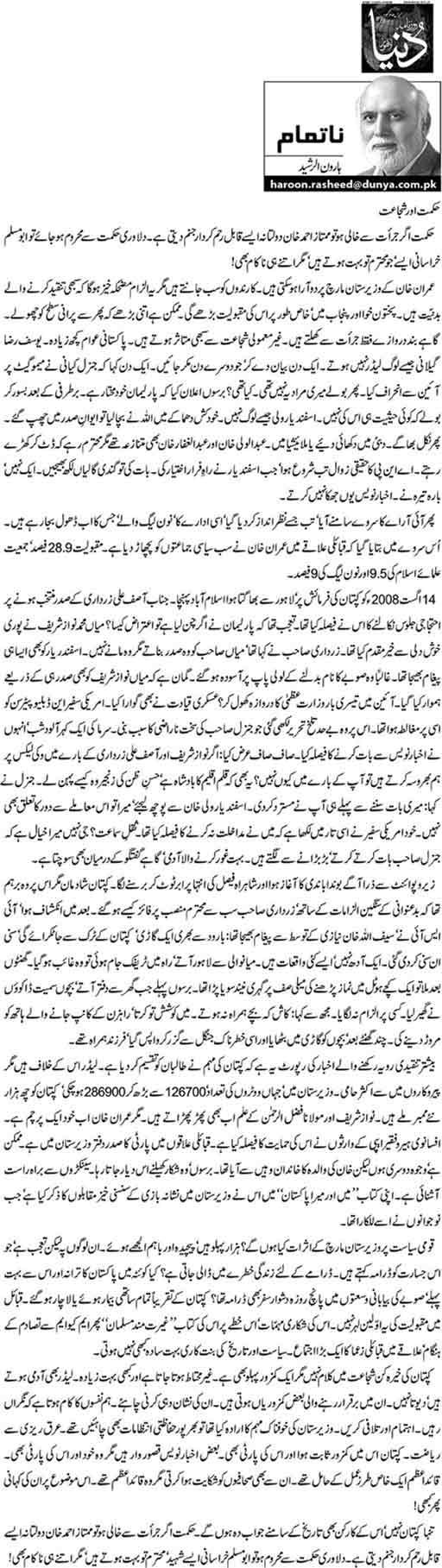 Hikmat aur Shujaat - Haroon-ur-Rasheed