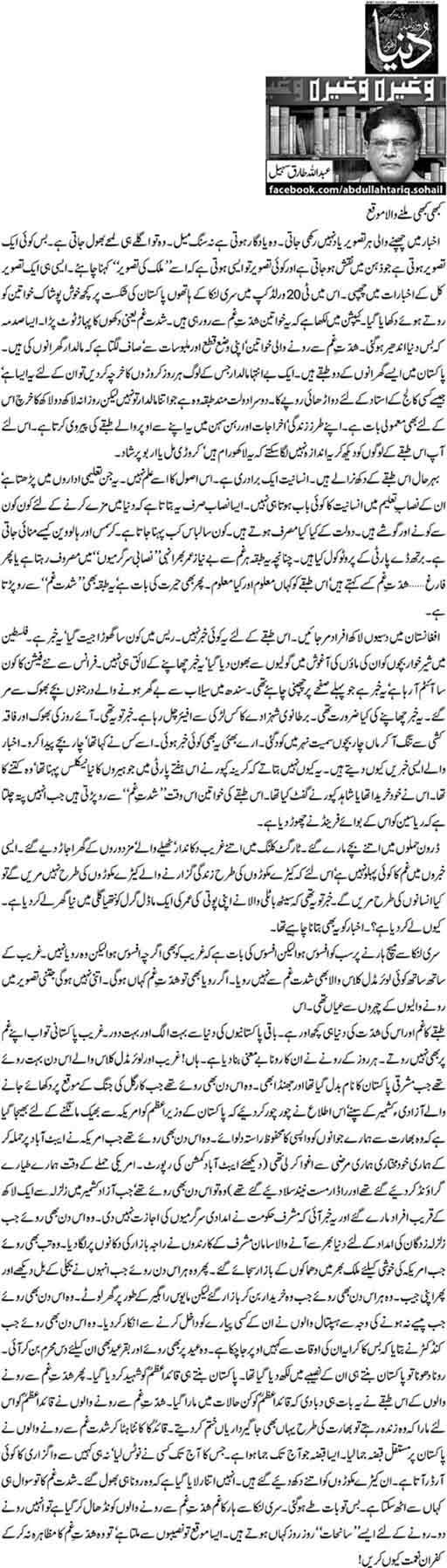 Kabhi kabhi milne wala moka - Abdullah Tariq Sohail