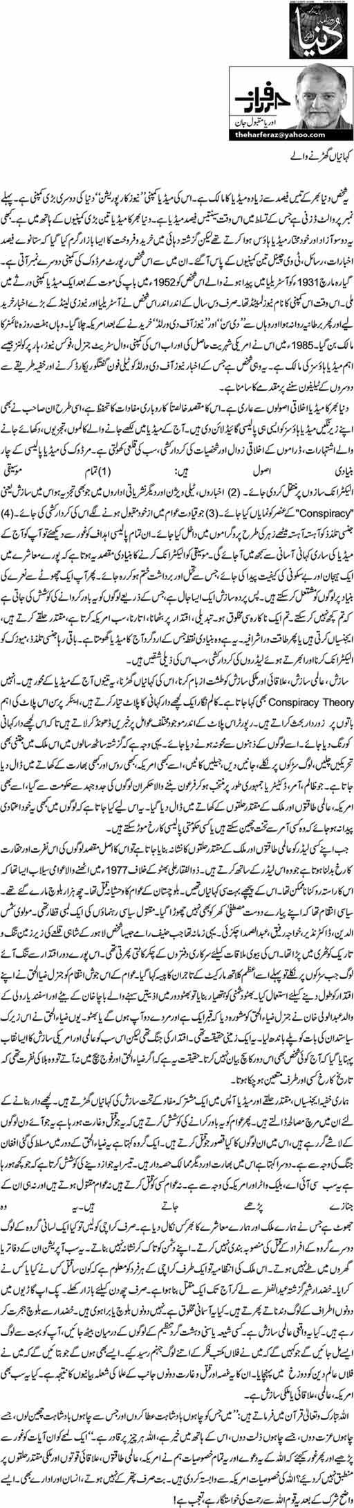 Kahaniyyan gharnay walay - Orya Maqbool Jaan