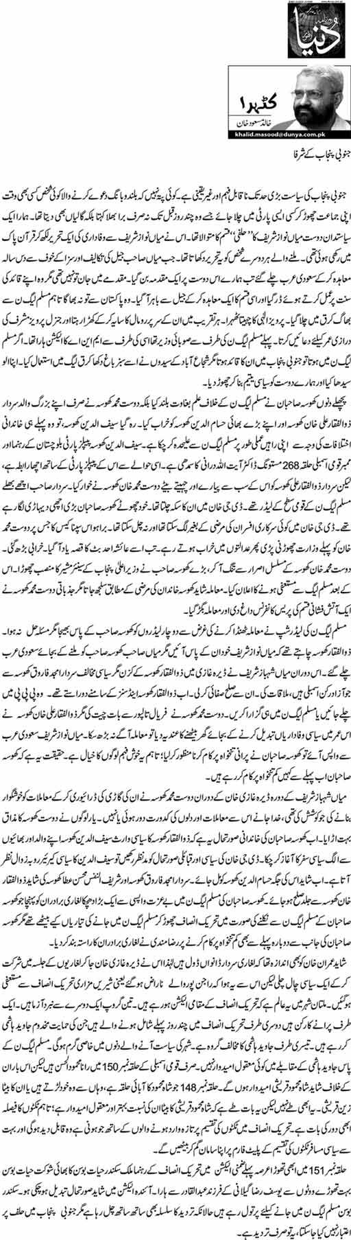 Junoobi Punjab k shurfa - Khalid Masood Khan