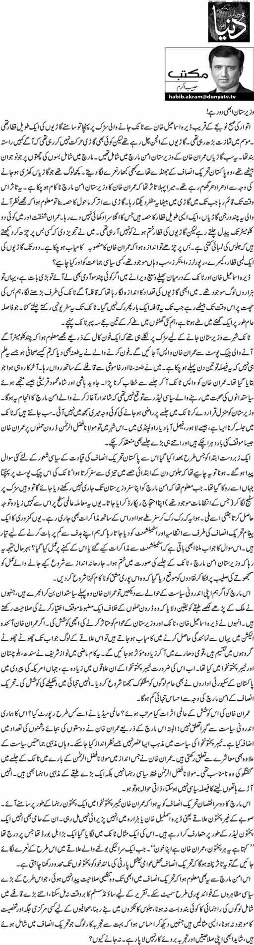 Waziristan abhi door hai! - Habib Akram