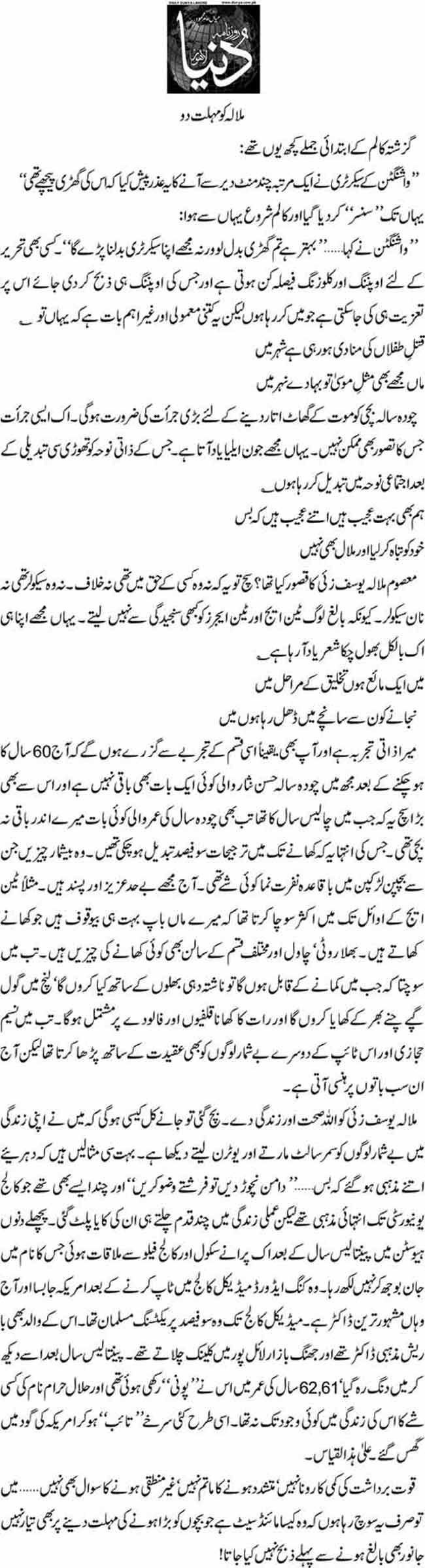 Malala ko muhlat do - Hassan Nisar