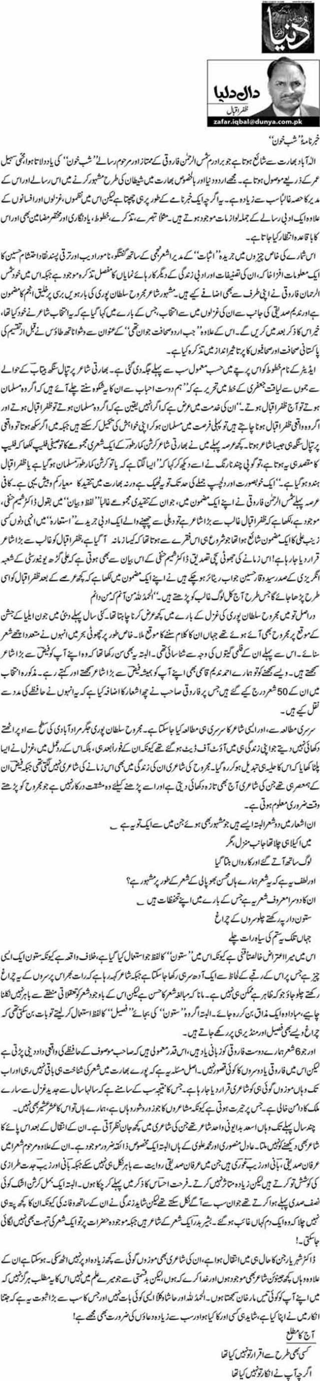"Khabrnaama""Shabekhun"" - Zafar Iqbal"