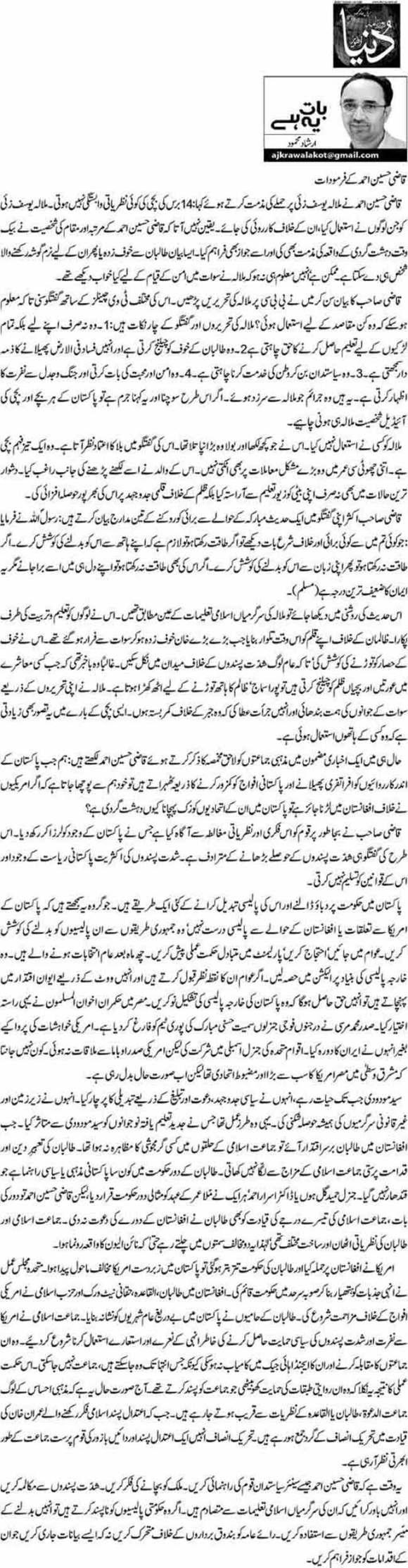 Qazi Hussain Ahmed k farmoodaat - Irshad Mehmood