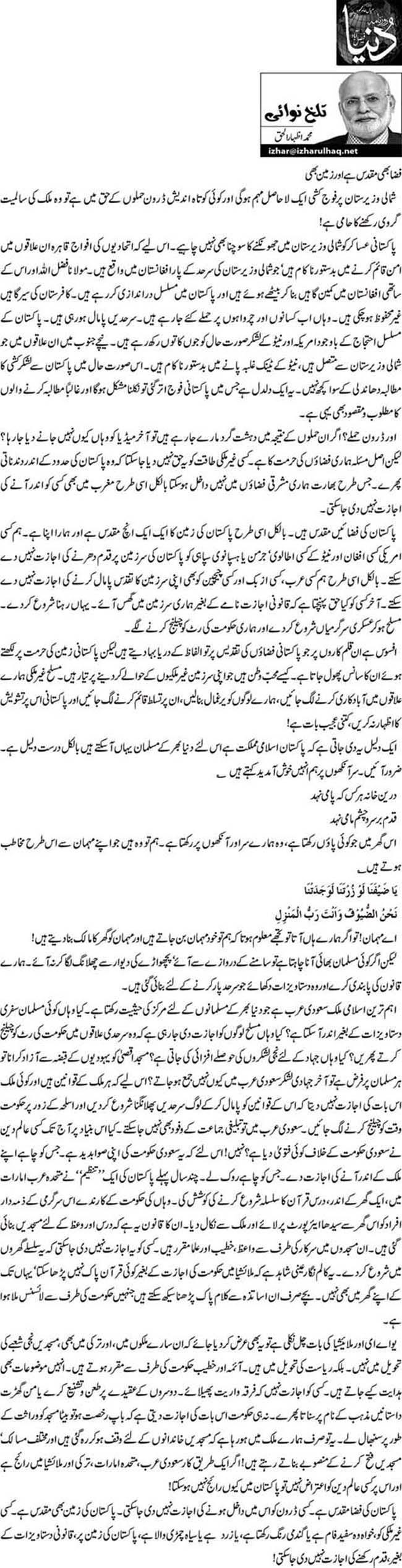 Fiza bhi muqdas aur zameen bhi - Izhar ul haq