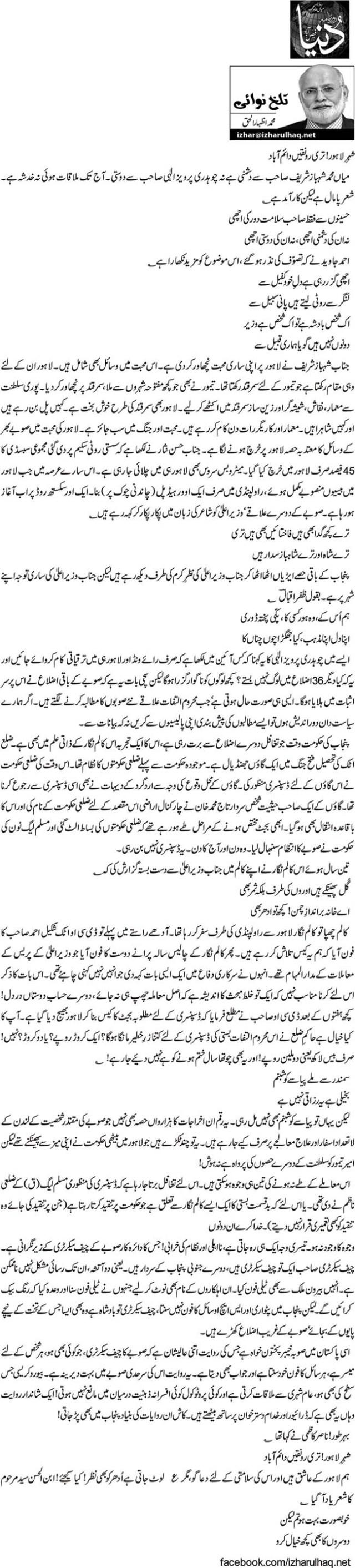 Shehr Lahore teri ronqe daaim abbad - M.Izhar ul Haq