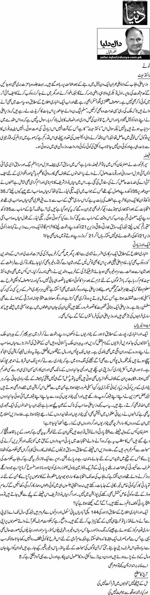Tooty Mind set - Zafar Iqbal
