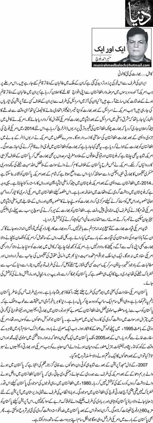 Kabul.....Bharat ki aik nai kahni - Munir Ahmed Baloch