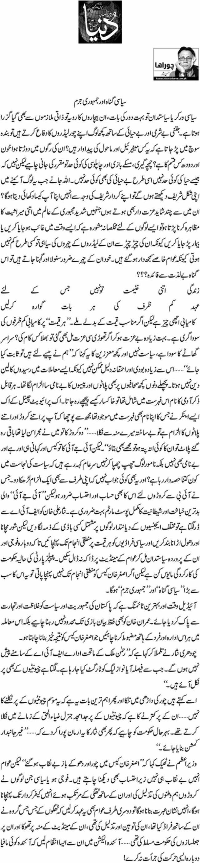 Siasi gunah aur Jamohri jurm - Hassan Nisar