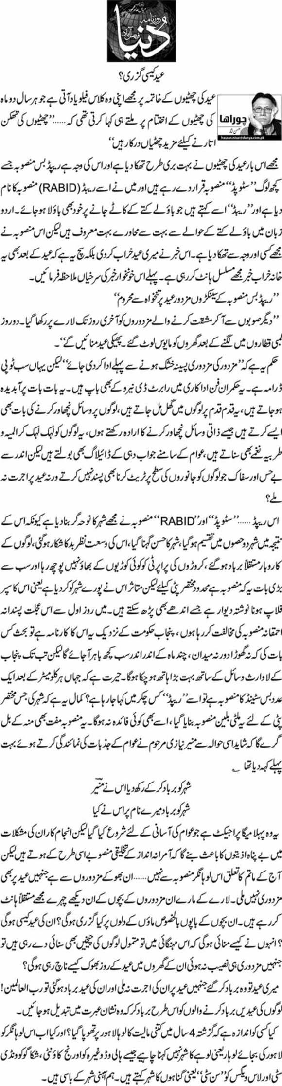 Eid Kesi Guzri - Hassan Nisar