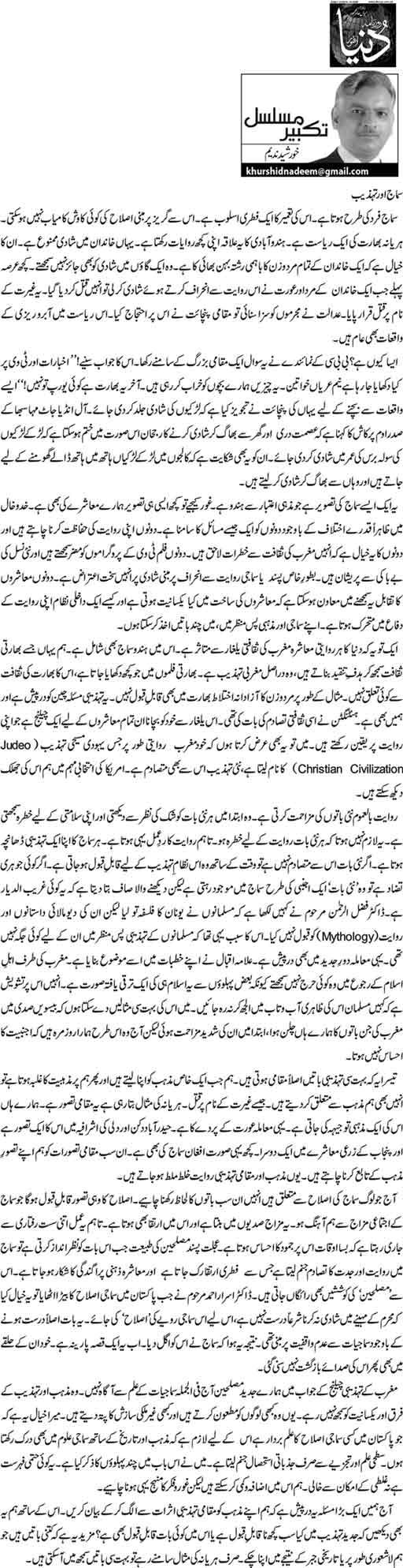Samaj Aur Tahzeeb - Khursheed Nadeem